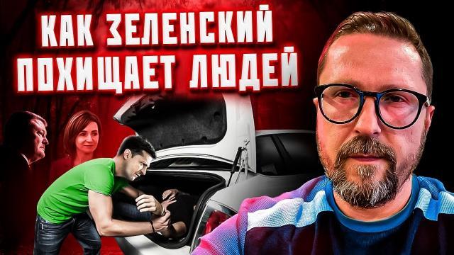 Анатолий Шарий 27.04.2021. Зеленский теперь еще и похититель граждан Украины