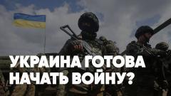 Украина готова начать войну? Как сидит Навальный? Подробности боя в Мытищах
