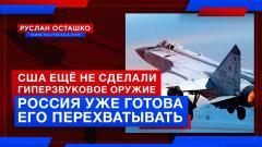 Политическая Россия. США ещё не сделали гиперзвуковое оружие, но Россия уже готова его перехватывать от 12.04.2021