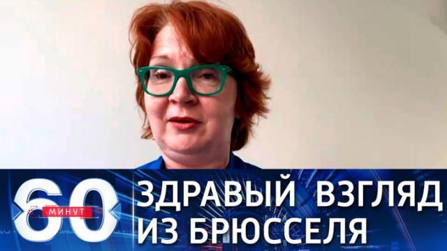 Видео 27.04.2021. 60 минут. Депутат Европарламента не согласна с курсом на конфронтацию с РФ