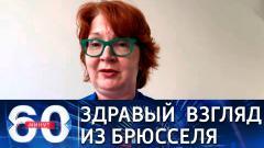 60 минут. Депутат Европарламента не согласна с курсом на конфронтацию с РФ