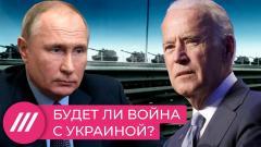 Дождь. Что происходит в Донбассе: будет ли большая война, нужна ли она Путину и как Запад поддержит Украину от 14.04.2021