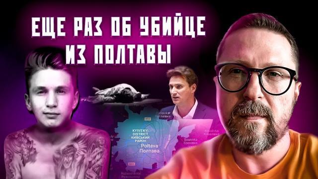 """Анатолий Шарий 14.04.2021. """"Полтавское дело"""". Чего мы добились"""