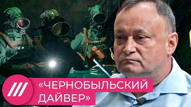 Телеканал Дождь 26.04.2021. Интервью с чернобыльским «водолазом», который спустился под реактор, спас мир и получил 80 рублей