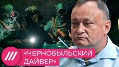 Дождь. Интервью с чернобыльским «водолазом», который спустился под реактор, спас мир и получил 80 рублей от 26.04.2021