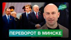 Переворот в Минске. Николай Стариков