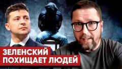 """Соловьёв LIVE. """"Это чистый терроризм"""": Шарий о похищениях людей украинскими спецслужбами и деградации Зеленского от 27.04.2021"""