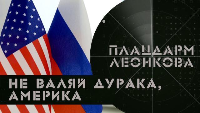 Соловьёв LIVE 16.04.2021. Не валяй дурака, Америка. Противоречивый Байден. НАТО выбрало себе врага. Плацдарм Леонкова