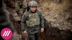 Дождь. «Зеленский под плотной опекой Запада». Сможет ли звонок Байдена снизить напряжение на Донбассе от 15.04.2021