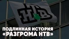 Полный контакт. Подлинная история «разгрома НТВ». Зеленский хочет в Москву от 27.04.2021