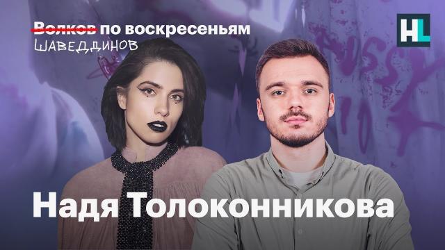 Алексей Навальный LIVE 04.04.2021. Воскресный стрим. Надя Толоконникова
