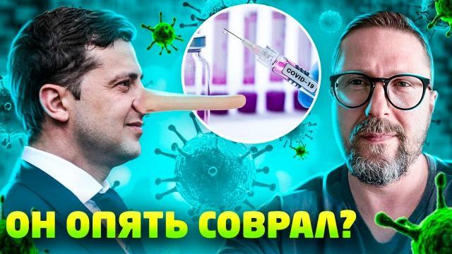 Анатолий Шарий 08.04.2021. Зеленский порешал с вакциной. Ура