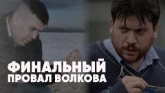Полный контакт. Финальный провал Волкова. Истерика в ФБК*. Атака на Лукашенко. Скандал в Чехии 20.04.2021