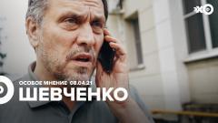 Особое мнение. Максим Шевченко 08.04.2021