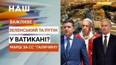НАШ. Важливе. Зеленський и Путин в Ватикане от 28.04.2021