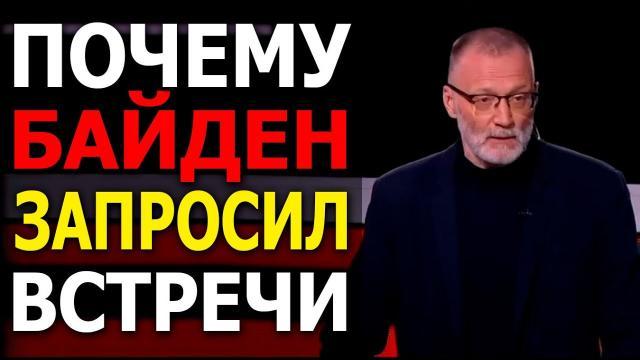 Видео 14.04.2021. Вечер с Соловьевым. Почему Байден запросил встречи. Друзья, это несерьезно - вас просто подставляют