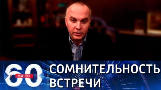 Видео 27.04.2021. 60 минут. Депутат Рады: сомнительно, что встреча президентов РФ и Украины состоится