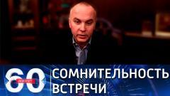 60 минут. Депутат Рады: сомнительно, что встреча президентов РФ и Украины состоится
