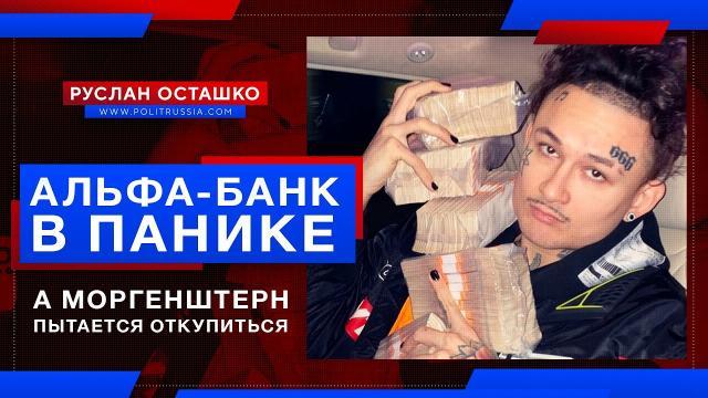 Политическая Россия 14.04.2021. Альфа-банк в панике, а Моргенштерн пытается откупиться