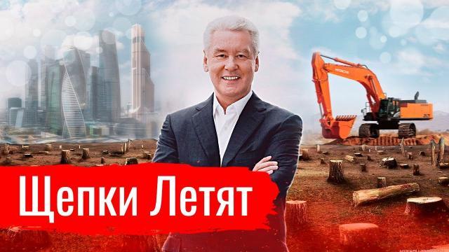 Константин Сёмин 29.04.2021. Щепки Летят. Красный Патруль