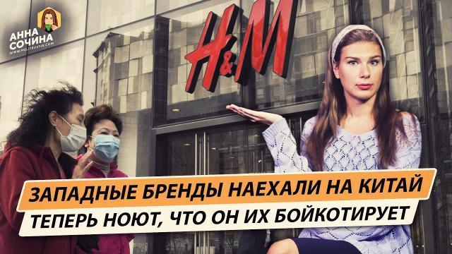 Политическая Россия 02.04.2021. Нытье западных брендов: Китай снова их бойкотирует