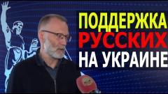 Сергей Михеев. Поддержка русскоязычных людей в условиях русофобии на Украине