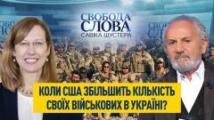 Shuster online. Когда США увеличат количество своих военных в Украине от 17.04.2021