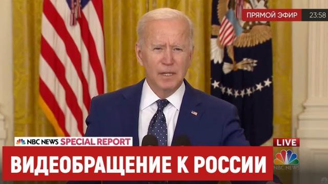 Соловьёв LIVE 16.04.2021. Ошеломляющая речь Байдена, посвященная России