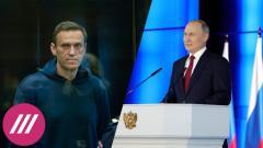 Дождь. Туберкулез в колонии у Навального. Что Путин скажет Федеральному Собранию и зачем ему генетика от 05.04.2021