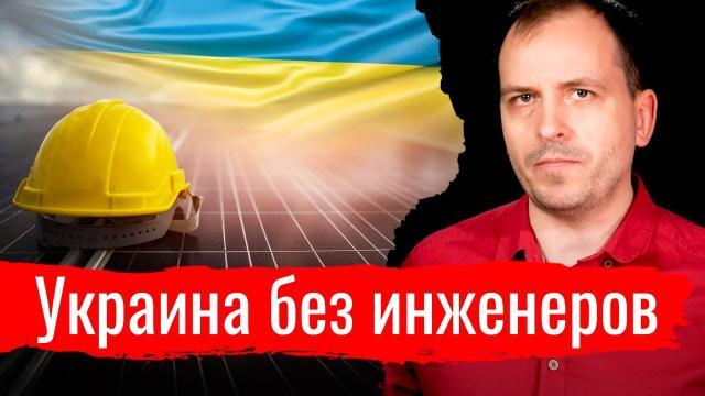 Константин Сёмин 13.04.2021. Украина без инженеров. Письма