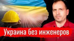 Украина без инженеров. Письма