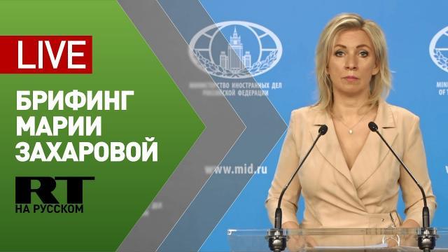 Видео 09.04.2021. Брифинг официального представителя МИД Марии Захаровой
