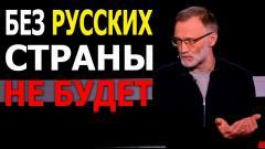 Вечер с Соловьевым. Приходится бороться! Без русского народа страны не будет от 02.04.2021
