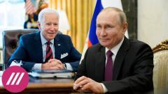 Дождь. «Особого выхода нет»: чего ждать от встречи Путина и Байдена по Донбассу от 14.04.2021