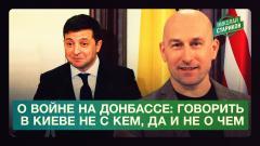 О войне на Донбассе: говорить в Киеве не с кем, да и не о чем. Николай Стариков
