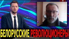 Сергей Михеев. Это синдром! Белорусским революционерам плохо, когда другим людям хорошо