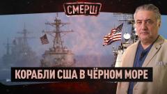 Соловьёв LIVE. Срочно! Корабли США в Чёрном море. Донбасс в шаге от войны. Турция поддерживает Украину. СМЕРШ от 09.04.2021