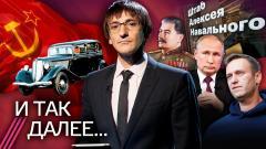 Навальный - экстремист. Пришли за всеми. Россия готовится к войнам. Третья волна коронавируса