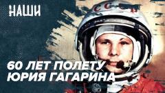Соловьёв LIVE. «Поехали!» 60 лет полёту Юрия Гагарина в космос. Наши с Борисом Якеменко от 13.04.2021