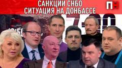 """Перший Незалежний. Ток-шоу """"17"""". Донбасс. Пандемия. Рост цен. Санкции СНБО от 10.04.2021"""