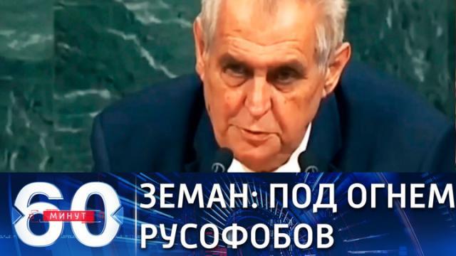 Видео 27.04.2021. 60 минут. Президента Чехии обвиняют в госизмене за объективность