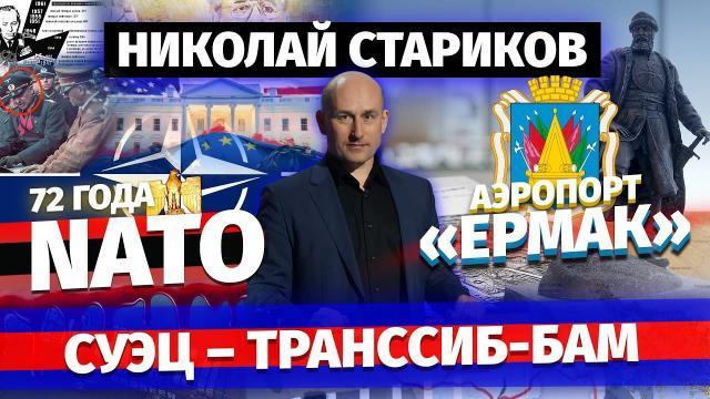 Николай Стариков 07.04.2021. 72 года НАТО. Аэропорт «Ермак». Суэц – Транссиб-БАМ