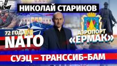 Николай Стариков. 72 года НАТО. Аэропорт «Ермак». Суэц – Транссиб-БАМ от 07.04.2021