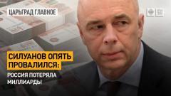Царьград. Главное. Силунов опять провалился: Россия потеряла миллиарды от 09.04.2021