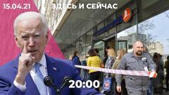 Дождь. Санкции США против РФ: реакция, вызов послов, последствия. Проблемы туристов, застрявших в Турции от 15.04.2021