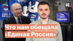 Навальный LIVE. Что нам обещала «Единая Россия» от 14.04.2021