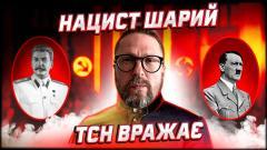 Анатолий Шарий. ТСН рассказала, как Шарий пропагандировал нацизм от 06.04.2021