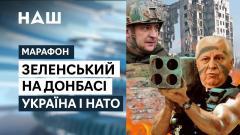 НАШ. Марафон. Зеленский на Донбассе. Заявление Кравчука. Вступление в НАТО. Савченко, Москаль от 08.04.2021