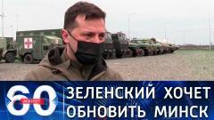 60 минут. Президент Украины предложил обновить формат Минских соглашений