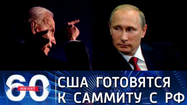 Видео 28.04.2021. 60 минут. Белый дом выдвигает условия для проведения саммита Россия-США